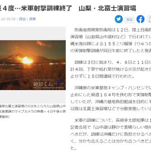 火災4度…米軍射撃訓練終了 山梨・北富士演習場
