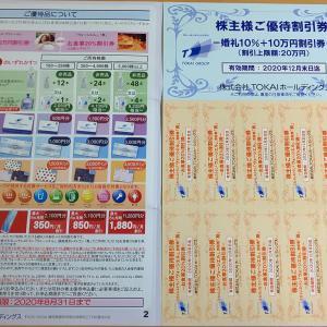 ジャガイモ収穫 & TOKAIホールディングスとラサ商事とイフジ産業の優待