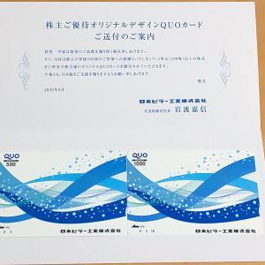 汚染の元凶 & 日本ピラー工業と明星工業とSRSホールディングスの優待