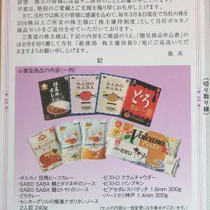 家を直す3 & 日本製麻の優待選択とMRKホールディングスの優待