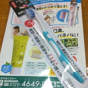 歯ブラシの試供品 & アルコニックスとクワザワホールディングスの優待