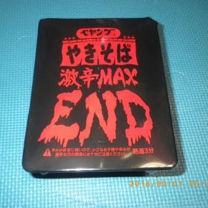 激辛MAX END