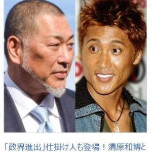清原和博と新庄剛志「球界復帰シナリオ」、立花党首選挙から引退?