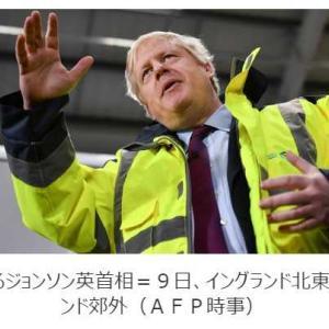 BBCの受信料廃止も=ジョンソン英首相が検討表明