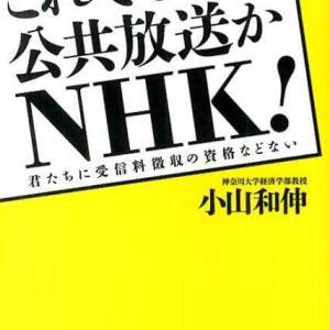 「見たくない人は払わない」受信料義務化、NHKとかく戦えり