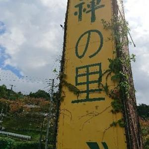 脇田温泉  湯の禅の里  宮若市