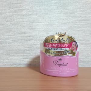 【モニター】Duplair 馬油+セラミドクリーム