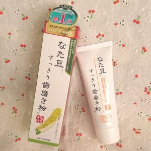 【モニター】なた豆すっきり歯磨き粉
