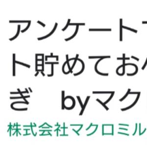 チリツモ再開でお小遣いGET(*^^)v