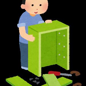 今日は組立家具の日