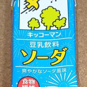 衝撃っ!!!!【キッコーマン】豆乳飲料ソーダ。Σ(゚□゚)