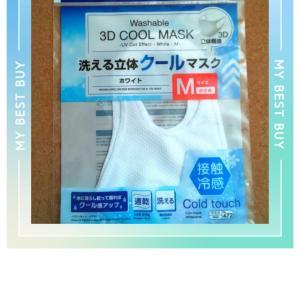 【ダイソー】洗える立体クールマスクげっちゅーっ!!!! リピ買い決行。
