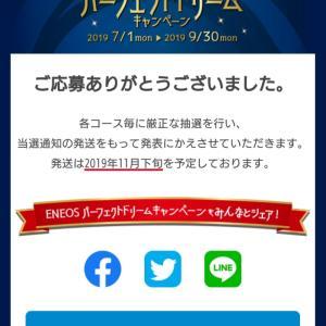 ENEOSのキャンペーン応募完了