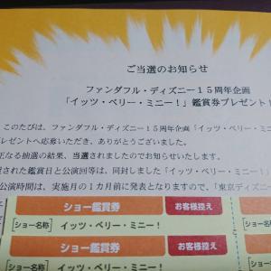 当選♪ファンダフルからイツベリ!鑑賞券