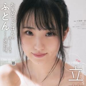 レースクイーン「立花はる」さんと、乃木坂46の「与田祐希」さんの顔が似ている件