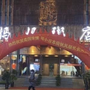 「アメリカの感染を熱烈にお祝いします。小日本の感染が永く続きますように」というアーチ 中国の飲食店