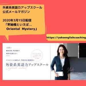 今日のメールマガジンは・・・黙秘権とOriental Myster