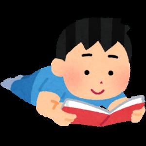 不要不急の外出自粛は読書をして過ごします