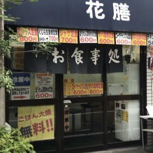 【新宿二丁目 お食事処 花膳】ワンコイン、500円の定食と300円弁当で人気のカウンター席のみの定食屋さん