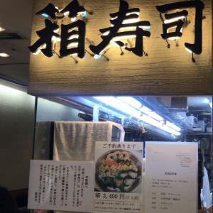 【小田急エース南館 箱寿司】2018年10月26日で閉店してしまう 東京の大阪寿司の名店