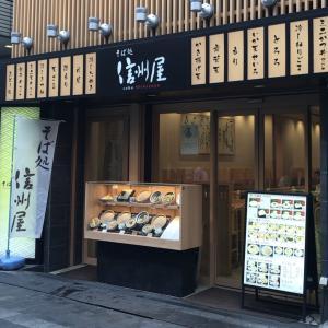 【新宿駅南口 そば処信州屋】食材だけではなく食器にまでこだわった 生そば使用の立ちそば店
