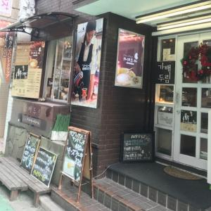 【新大久保 珈琲豆林】韓国人マスターによる、ハンドメイドのケーキと ドリンクが美味しい喫茶店