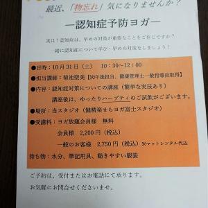★ヨガの講座とマスクケース★
