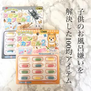 【100均】子供のお風呂嫌!を秒で解決したキャンドゥ品