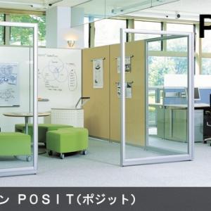 【新商品紹介】ローパーテーション ポジット