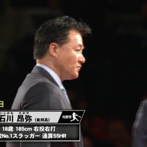中日、ドラフト1位は3球団競合・地元東邦の高校ナンバーワンスラッガー石川昂弥!!!!!