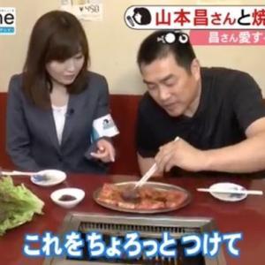 山本昌の焼き肉の食べ方wwww