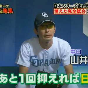 【朗報】山井大介さん(29)、完全試合目前