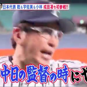 【スポーツ王】谷繁さん、「それは中日の監督の時にやれよ」とディスられる