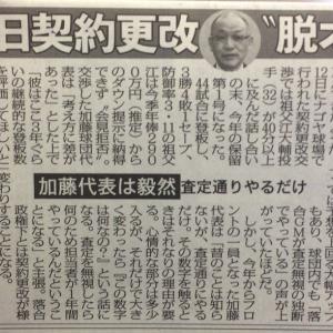 中日加藤代表「査定無視したら何のために査定担当が1年間働いていたんだという話」