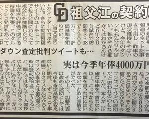 東スポ「中日祖父江の年俸は4000万円」