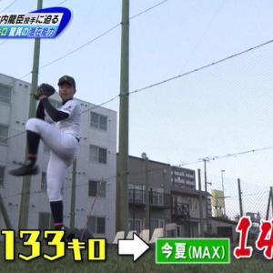 中日ドラ6竹内、最高球速が147km→152kmに上がった模様?
