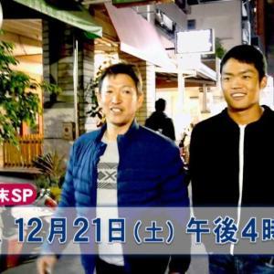 【朗報】中日根尾昂、立浪さんと夜の台湾に繰り出す