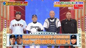 元中日小田、細かすぎて伝わらないモノマネに本人役で出場