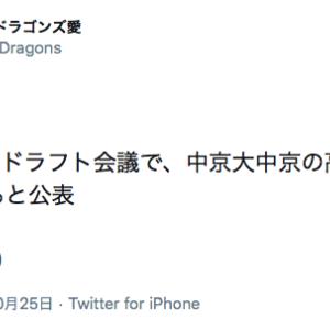 中日ドラゴンズ、中京大中京・高橋の1位指名を公言