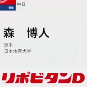 中日、ドラフト2位は地元愛知出身のMAX155km右腕・日体大森博人!!!
