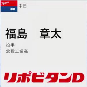 中日、ドラフト4位は倉敷工業高のMAX147km左腕福島章太!!!