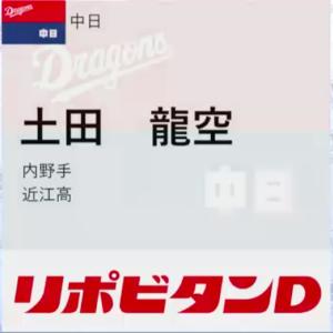 中日、ドラフト3位は近江高校の堅守巧打のショート土田龍空!!!