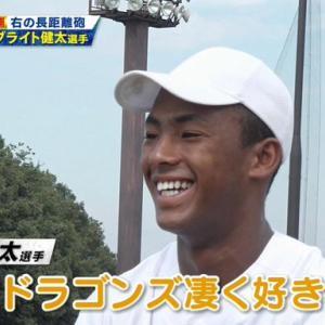 【サンドラ】上武大ブライト健太選手「中日ドラゴンズ凄く好きです」
