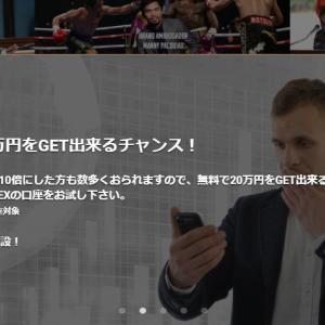GEMFOREX新規口座開設ボーナスで元手0円で稼げるチャンス!