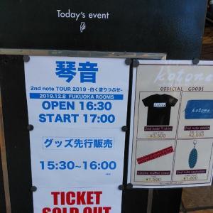 SSW琴音さんの福岡ライブに行ってきた