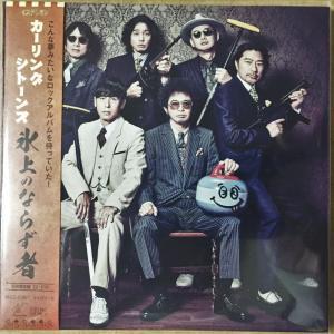 カーリングシトーンズ / 氷上のならず者