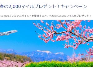 ANA 春の2000マイルプレゼント!キャンペーン