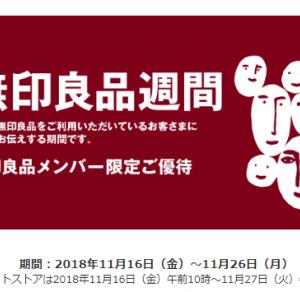 無印良品週間(2018年11月16日~26日)