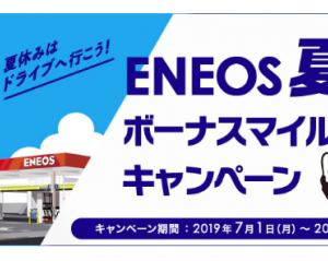 ANAカード会員限定ENEOSボーナスマイルキャンペーン