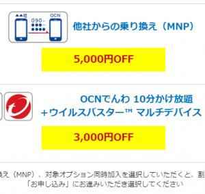 OCNモバイルONEが大幅値引きのセールを実施してたのでMNPした